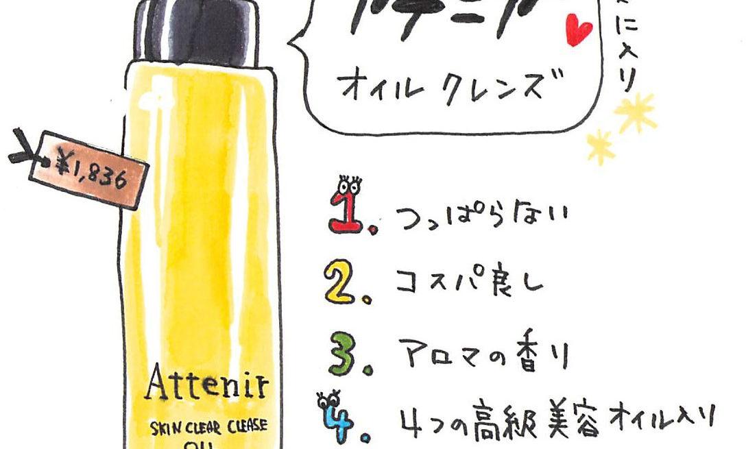 attenir/skin clear cleanse oil
