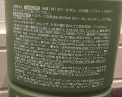 ツムラのくすり湯バスハーブに裏パッケージにのっている成分表記